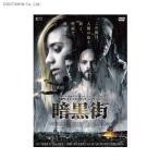 暗黒街 (DVD)◆ネコポス送料無料(ZB43329)