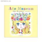Ado museum / 水森亜土 (書籍)◆ネコポス送料無料(ZB43339)