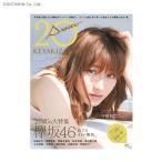 送料無料◆20± SWEET KEYAKIZAKA / 欅坂46 (書籍)(ZB43725)