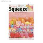 送料無料◆ブルーム スクイーズ コレクションブック (書籍)(ZB45134)