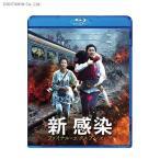 新感染 ファイナル・エクスプレス (Blu-ray)◆ネコポス送料無料(ZB45316)