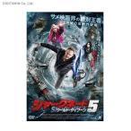シャークネード5 ワールド・タイフーン (DVD)◆ネコポス送料無料(ZB45545)