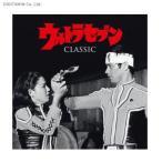 ウルトラセブン・クラシック (CD)◆ネコポス送料無料(ZB45622)