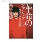 革命のファンファーレ 現代のお金と広告 / 西野亮廣 (書籍)◆クロネコDM便送料無料(ZB45789)