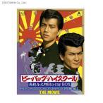 送料無料◆ビー・バップ・ハイスクール 高校与太郎 Blu-ray BOX / 仲村トオル / 清水宏次朗 (Blu-ray)(ZB46169)