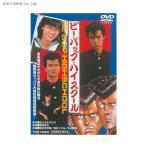 ビー・バップ・ハイスクール / 仲村トオル / 清水宏次朗 (DVD)◆ネコポス送料無料(ZB46170)