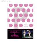 送料無料◆ピンク・レディー IN 夜のヒットスタジオ〜フジテレビ秘蔵映像集〜 (DVD)(ZB46252)
