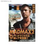 映画秘宝 2018年4月号 マッドマックス2 激レア写真館 (書籍)◆クロネコDM便送料無料(ZB46661)