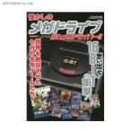 懐かしのメガドライブ 蘇れメガドライバー!! (書籍)◆クロネコDM便送料無料(ZB46838)