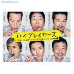 送料無料◆バイプレイヤーズ 〜もしも6人の名脇役がシェアハウスで暮らしたら〜 DVD BOX (DVD)(ZB46947)