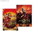 バーフバリ2 王の凱旋 / プラバース (DVD)◆クロネコDM便送料無料(ZB47201)