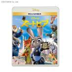 ズートピア MovieNEX Blu-ray