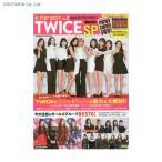 K-POP BEST TWICE徹底研究SP Vol.2 TWICEのCuteでSexyな魅力を大解剖!! (書籍)◆ネコポス送料無料(ZB47994)