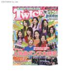 K-POP GIRLS DX TWICE SP TWICEのすべてを完全収録 (書籍)◆クロネコDM便送料無料(ZB47995)