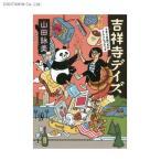 吉祥寺デイズ うまうま食べもの・うしうしゴシップ (書籍)◆クロネコDM便送料無料(ZB48115)