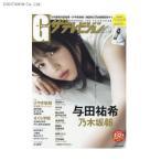 グラビアザテレビジョン vol.53 与田祐希 / 乃木坂46 (書籍)◆クロネコDM便送料無料(ZB48318)