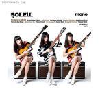My Name is SOLEIL (CD)◆ネコポス送料無料(ZB48498)