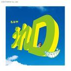 GReeeeN/うれD(CD/邦楽ポップス)初回出荷限定盤(初回限定盤B)