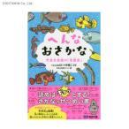 へんなおさかな 竹島水族館の「魚歴書」 (書籍)◆クロネコDM便送料無料(ZB49931)