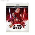 スター・ウォーズ/最後のジェダイ MovieNEX (Blu-ray)◆ネコポス送料無料(ZB50421)
