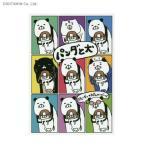 パンダと犬 (書籍)◆クロネコDM便送料無料(ZB50718)