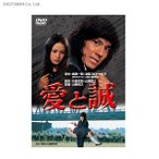 愛と誠 / 西城秀樹 (DVD)◆ネコポス送料無料(ZB52689)