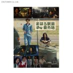 送料無料◆まほろ駅前番外地 Blu-ray BOX / 瑛太 / 松田龍平 (Blu-ray)(ZB53763)