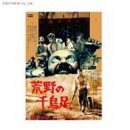 荒野の千鳥足 (痛飲エディション) (DVD)◆ネコポス送料無料(ZB54421)