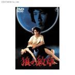 狼の紋章 (東宝DVD名作セレクション) / 志垣太郎 / 松田優作 (DVD)◆ネコポス送料無料(ZB54848)