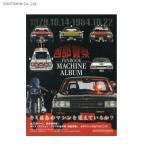 送料無料◆西部警察FANBOOK MACHINE ALBUM (書籍)(ZB56596)