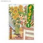 送料無料◆よつばと! 全巻セット 1-14巻 / あずまきよひこ (書籍)(ZB57438)