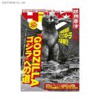 映画秘宝 2018年12月号 「GODZILLA/ゴジラ」への道 (書籍)◆ネコポス送料無料(ZB58354)