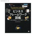 ビジネスフレームワーク図鑑 すぐ使える問題解決・アイデア発想ツール70 (書籍)◆ネコポス送料無料(ZB59591)