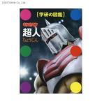 Yahoo!でじたみん Yahoo!店送料無料◆学研の図鑑 キン肉マン「超人」 (書籍)(ZB64147)