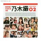 乃木坂46 写真集 乃木撮 VOL.02 (書籍)◆ネコポス送料無料(ZB70811)
