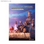 送料無料◆ファイナルファンタジーVII リメイク アルティマニア (書籍)(ZB75365)