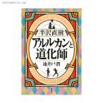 送料無料◆半沢直樹アルルカンと道化師 / 池井戸潤 (書籍)(ZB80020)