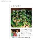 アジアの台所に立つとすべてがゆるされる気がした / コウケンテツ (書籍)◆ネコポス送料無料(ZB81395)