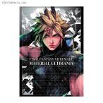 送料無料◆ファイナルファンタジーVII リメイク マテリアル アルティマニア (書籍)(ZB81436)