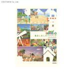 あつまれどうぶつの森島ましましガイドブック (書籍)◆ネコポス送料無料(ZB84134)