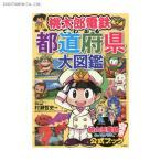 桃太郎電鉄でわかる都道府県大図鑑 (書籍)◆ネコポス送料無料(ZB90413)