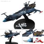 メガハウス コスモフリートスペシャル 宇宙海賊戦艦アルカディア号 宇宙海賊キャプテンハーロック(ZE02124)