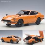 オートアート 1/18 日産 フェアレディ Z432 (オレンジ) ミニカー 77436(ZM07592)