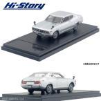 1/43 ミニカー 日産 バイオレット ハードトップ 1600 SSS (1973) シルバー ハイストーリー HS152SL (ZM13941)