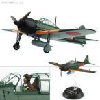 1/48 三菱A6M5 零式艦上戦闘機 五二型 第253海軍航空隊 完成品 アオシマ/スカイネット ダイキャストモデル No.01 (ZM14704)