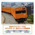 50506 グリーンマックス JR103系 (関西形 ・混成 K609編成) 6両編成セット(動力付き) Nゲージ 鉄道模型 (ZN06000)