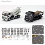 トミーテック ザ・トラックコレクション トラコレ ダンプ車 ミキサー車セット B 1/150(Nゲージスケール) 鉄道模型(ZN27302)