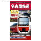 ポポンデッタ Bトレインショーティー 名古屋鉄道1200系 新塗装 特別車 2両セット 鉄道模型(ZN27803)