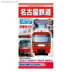 ポポンデッタ Bトレインショーティー 名古屋鉄道1200系 新塗装 一般車 2両セット 鉄道模型(ZN27804)