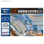 91074 TOMIX トミックス レールセット 高架複線立体交差セット(HCパターン) Nゲージ 鉄道模型(ZN37971)